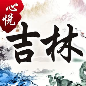 心悦吉林麻将 - 吉林省扑克麻将合集_吉林麻烦游戏下载