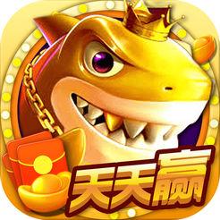 天天赢捕鱼_电玩城版疯狂捕鱼游戏
