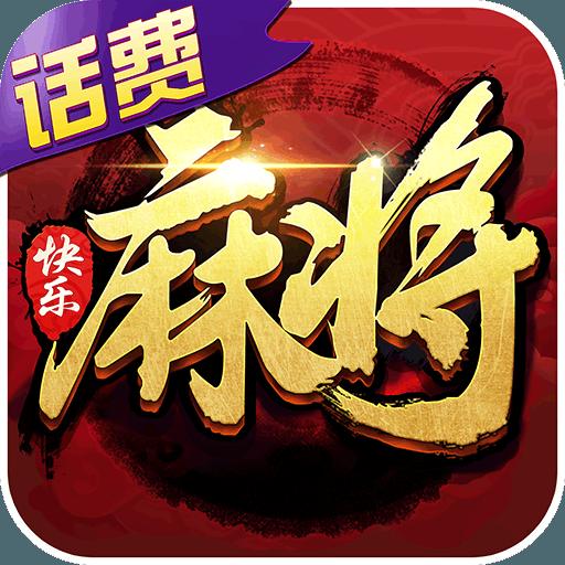 快乐麻将_快乐麻将app_麻将游戏官方下载