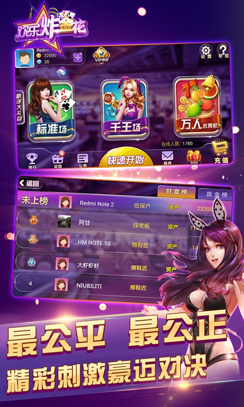 血战-拼牌游戏安卓版下载_血战-拼牌游戏最新安卓版免费下载