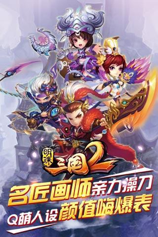 明珠三国3安卓版下载