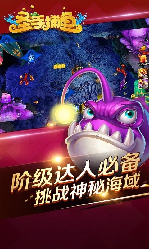 圣手捕鱼游戏安卓版下载_圣手捕鱼游戏最新安卓版免费下载