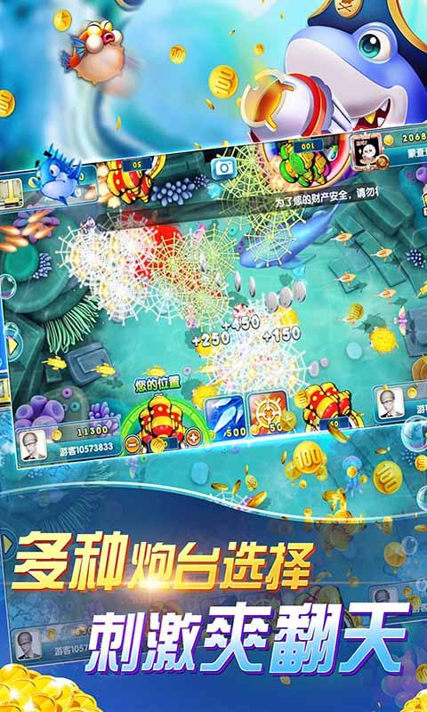 鱼丸疯狂捕鱼手机版下载_鱼丸疯狂捕鱼安卓版下载