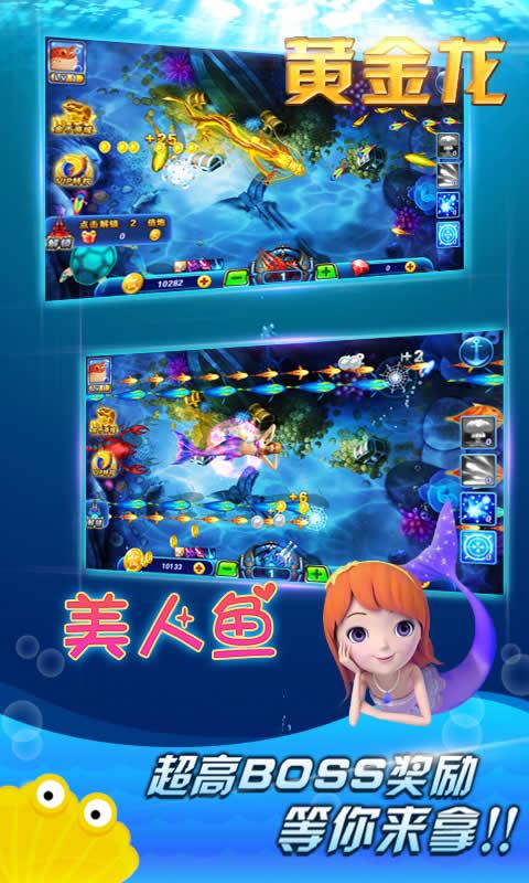 捕鱼狂人手机版下载_捕鱼狂人安卓版下载