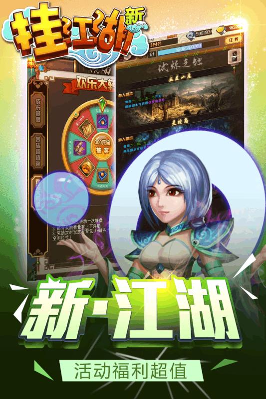 江湖舞擂安卓版下载