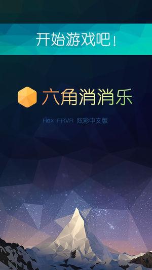 六角消消乐 - 益智多彩方块版手机安卓版下载