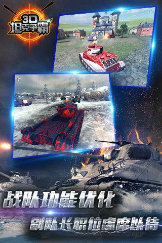 最新牛牛棋牌游戏3D坦克争霸手机版下载_最新牛牛棋牌游戏3D坦克争霸安卓版下载