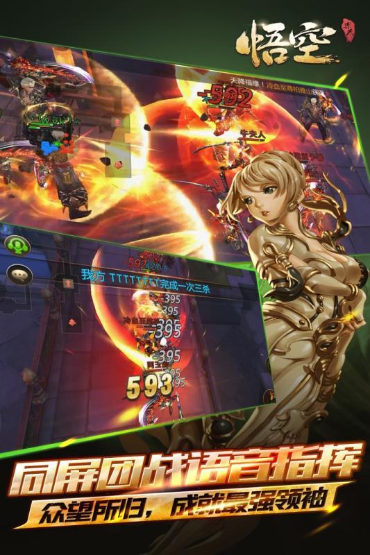 悟空手机安卓版下载_悟空游戏最新安卓版免费下载