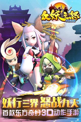 众妖之怒手机安卓版下载_众妖之怒游戏最新安卓版免费下载