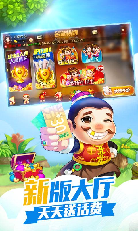 欢乐天天斗地主最新手机版游戏IOS和安卓APP免费下载