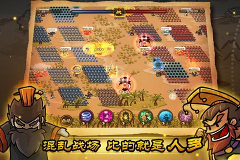 小小军团合战三国手机安卓版下载_小小军团合战三国游戏最新安卓版免费下载
