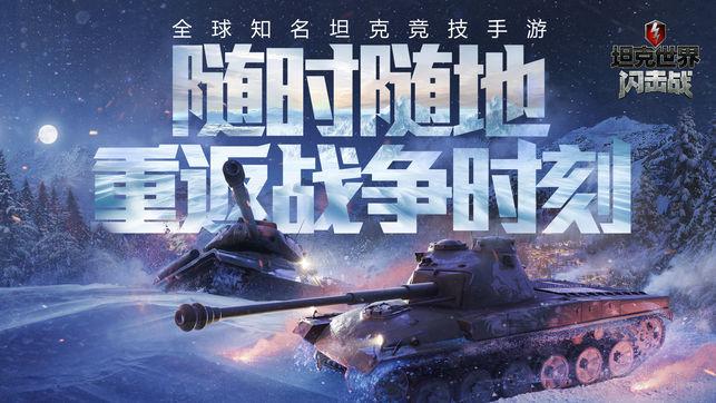 坦克世界闪击战手机安卓版下载_坦克世界闪击战游戏最新安卓版免费下载