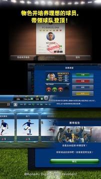 实况足球队2016手机安卓版下载_实况足球队2016游戏最新安卓版免费下载