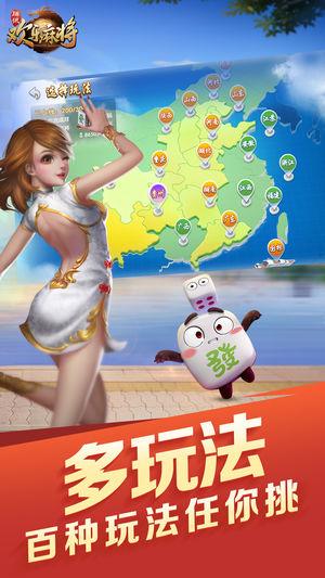 腾讯欢乐麻将全集游戏安卓版下载_腾讯欢乐麻将全集游戏最新安卓版免费下载