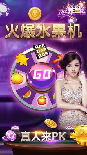 欢乐扎金花游戏安卓版下载_欢乐扎金花游戏最新安卓版免费下载