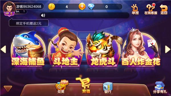 全民扎金花最新版游戏安卓版下载_全民扎金花最新版游戏最新安卓版免费下载