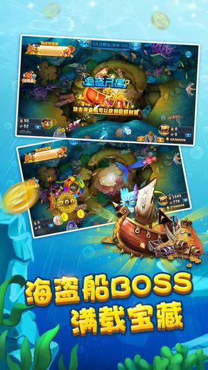 老k捕鱼手机版下载_老k捕鱼安卓版下载
