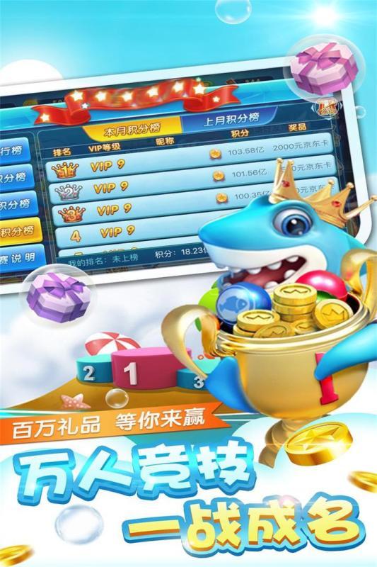 百灵街机捕鱼手机版下载_百灵街机捕鱼安卓版下载