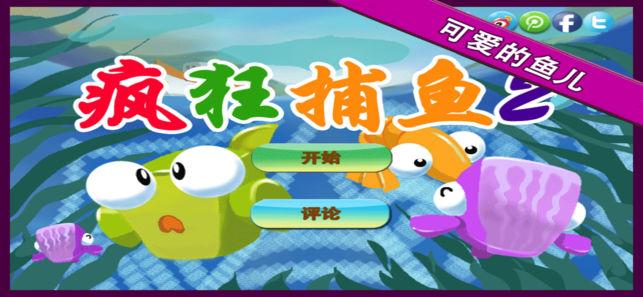 疯狂捕鱼2手机版下载_疯狂捕鱼2安卓版下载