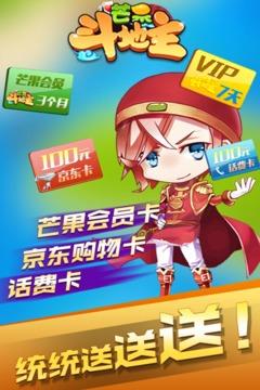 芒果斗地主游戏安卓版下载_芒果斗地主游戏最新安卓版免费下载