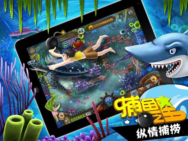 捕鱼之星iPad版