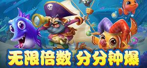 捕鱼传说手机版下载_捕鱼传说安卓版下载