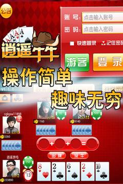逍遥牛牛游戏手机版下载_逍遥牛牛游戏安卓版下载