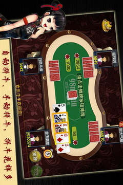 欢乐牛牛官方棋牌手机版下载_欢乐牛牛官方棋牌安卓版下载
