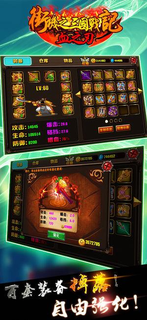 街机之三国战记:血之刃-单机经典动作RPG手机游戏软件下载