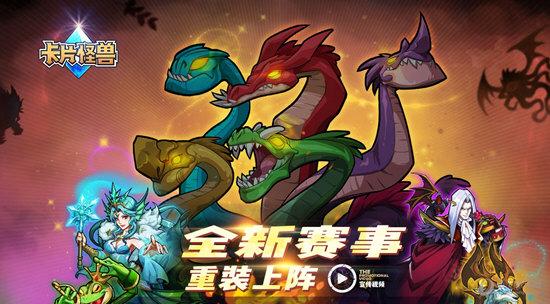 卡片怪兽电脑版游戏安卓版下载_卡片怪兽电脑版游戏最新安卓版免费下载