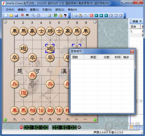 倚天象棋软件破解版