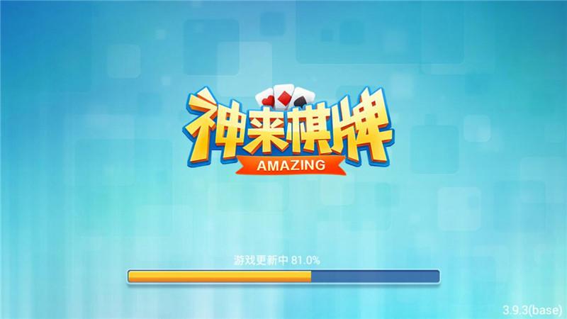 神来棋牌老版本游戏安卓版下载_神来棋牌老版本游戏最新安卓版免费下载