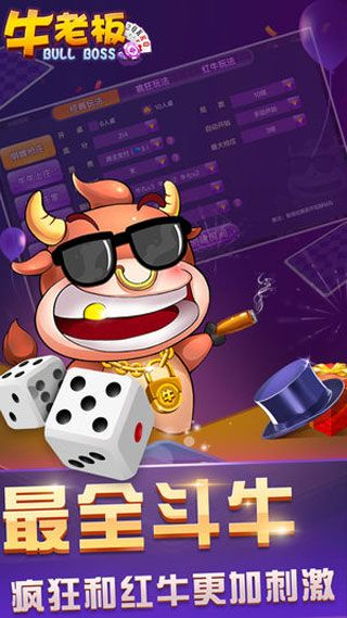 牛老板正版游戏安卓版下载_牛老板正版游戏最新安卓版免费下载