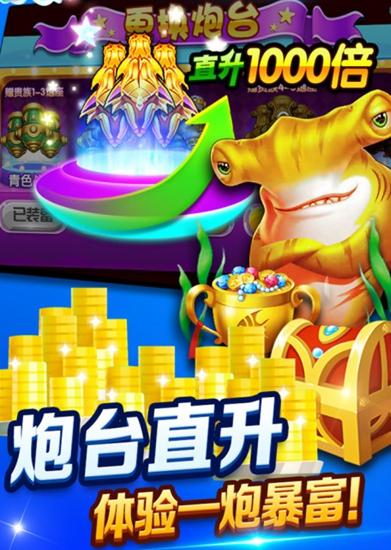 捕鱼平台游戏安卓版下载_捕鱼平台最新安卓版免费下载