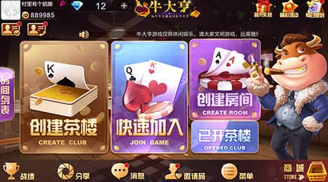 牛大亨棋牌_牛大亨棋牌游戏安卓版下载_牛大亨棋牌游戏最新安卓版免费下载