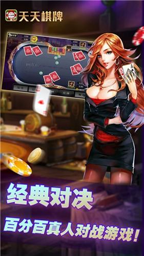 天天棋牌中心游戏安卓版下载_天天棋牌中心游戏最新安卓版免费下载