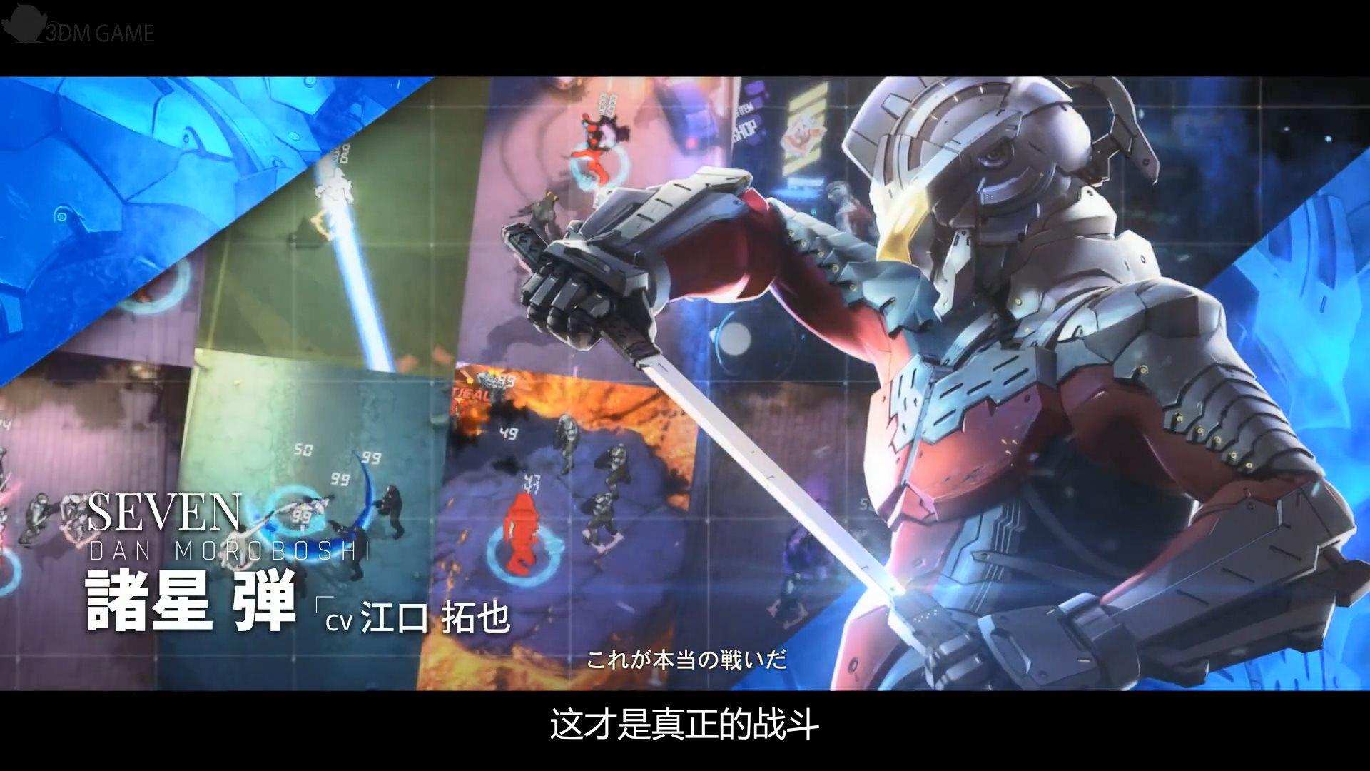 網飛3DCG動畫《機動奧特曼》推出衍生手遊