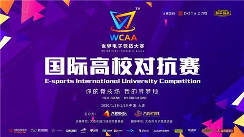 創國際競技舞臺添電競申奧力量 WCAA2020國際高校對抗賽一觸即發