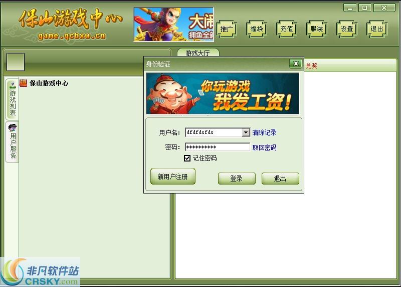 保山游戏手机版下载_保山游戏安卓版下载