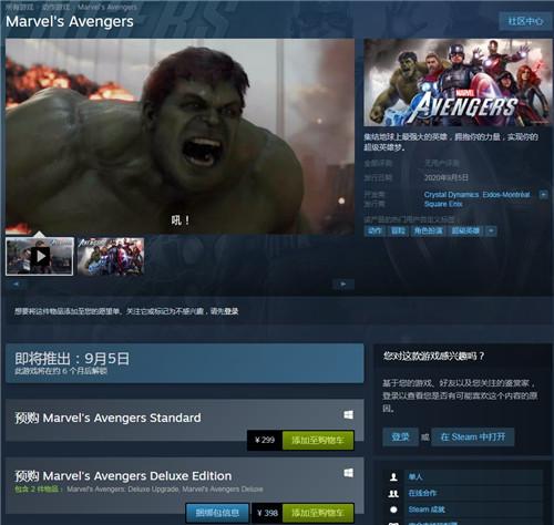 《漫威復仇者聯盟》Steam版預購開啟 售價299元