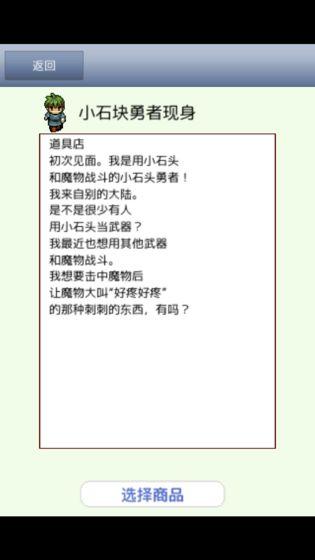 王国道具店2内购破解版