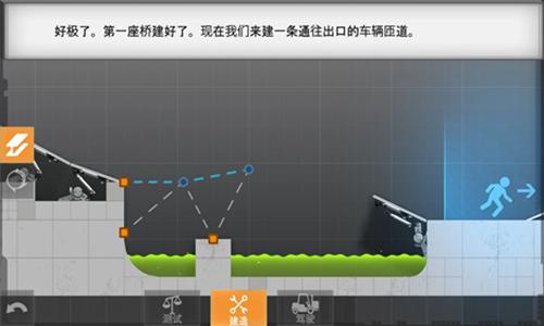 桥梁建筑师:传送门汉化版游戏