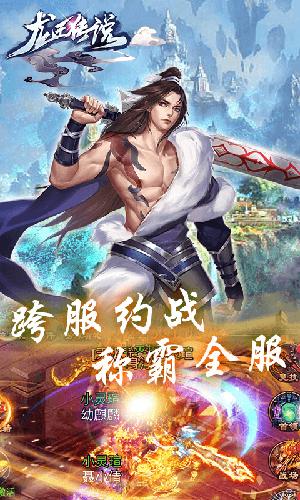 龙王传说游戏单机版