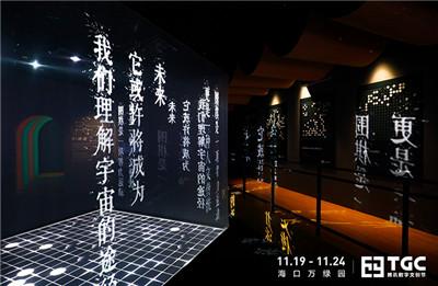 TGC2020騰訊數字文創節系列主題文明展今天開展
